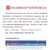 润泽知识产权2014