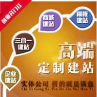 文轩阁——金牌一站式企业网站定制开放建设