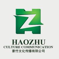 南京豪竹文化传播