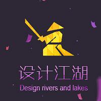 89设计江湖