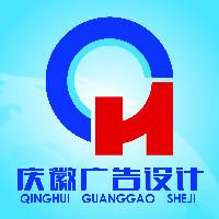 重庆市庆徽广告有限公司