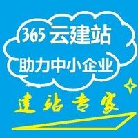 365云建站网络科技工作室