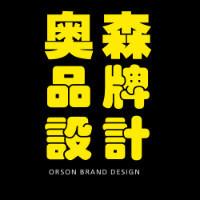 奥森品牌设计