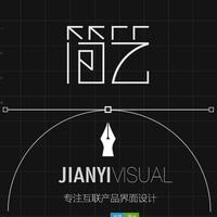 简艺UI设计