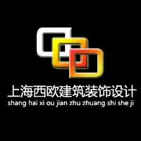 上海西欧装潢设计