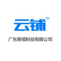 广东移领科技有限公司