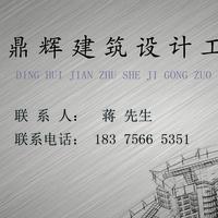 鼎辉建筑设计团队