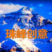 珠峰创意联盟