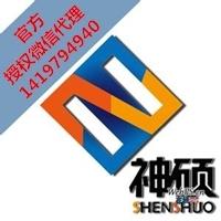 神硕微营销205团队