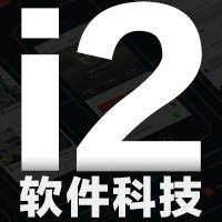 i2工作室
