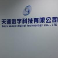 天速数字科技有限公司