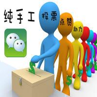 胡大仙【专业微信投票站】