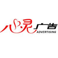 心灵广告设计