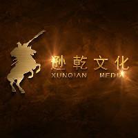 上海逊乾文化传播有限公司