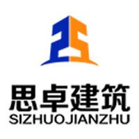 北京思卓建筑工程有限公司