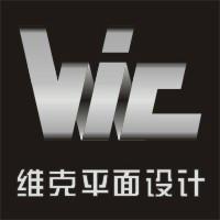 Vic维克平面设计