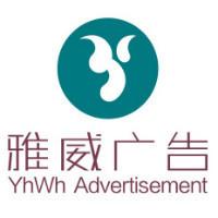 雅威广告设计