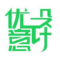 优意设计(北京)