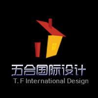 五合国际高端设计