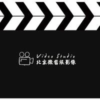 北京微笛區视觉工作室