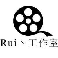 Rui丶工作室