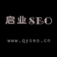 启业seo