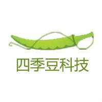 四季豆科技