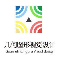 几何图形设计