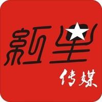 红星传媒业务部