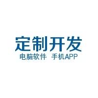 电脑软件手机APP定制开发