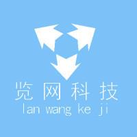 深圳市览网科技有限公司