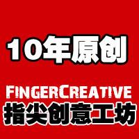 指尖创意工作室