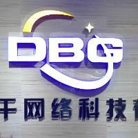 南昌大饼干网络科技