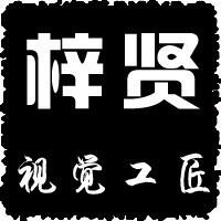 梓贤视觉工匠