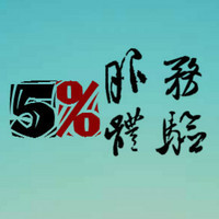 百分之五服务体验