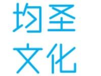 重庆均圣文化传播有限公司
