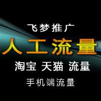 飞梦推广旗舰店