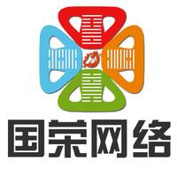 济南国荣网络科技有限公司