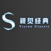 沈阳视觉经典科技有限公司