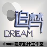 dream建筑设计工作室