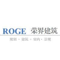 荣界建筑设计咨询(上海)有限公司