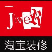 Jver工作室