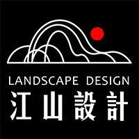 江山-设计