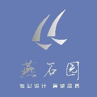 燕石园专业设计