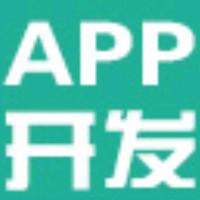 广州专业APP开发