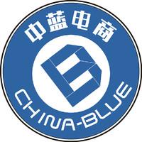 中蓝电子商务