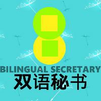 Bilingual Sectretary