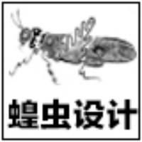 蝗虫设计组