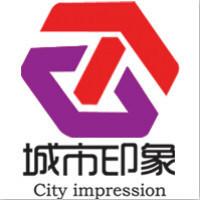 青岛城市印象装饰公司