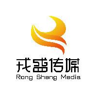 上海戎盛文化传媒有限公司
